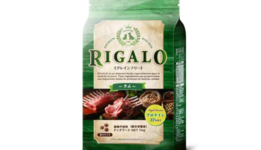 リガロ(RIGALO)は涙やけに効果あり?評価や評判・口コミをチェック!