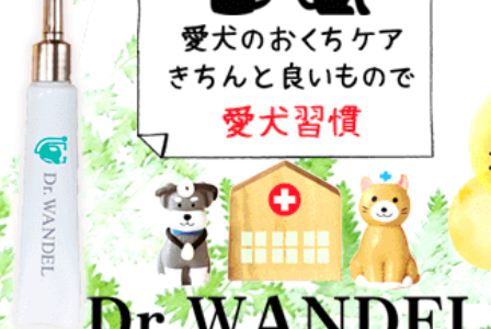 ドクターワンデルは東京大学開発の成分入り!?口コミ評判・効果なしは嘘なのか徹底検証