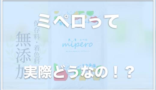 ミペロ(mipero)の口コミ評判は?水に混ぜるだけで愛犬の口臭&歯周病を予防!?