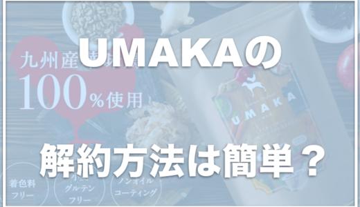 UMAKA(うまか)ドッグフードの解約方法は簡単!サンプルはある?