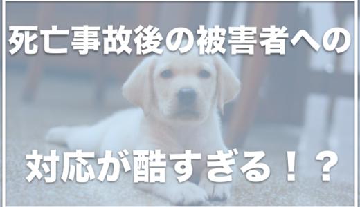 生活クラブとノースペットが酷すぎる!ペットフードで死亡事故も愛犬を亡くした人に酷い対応!?