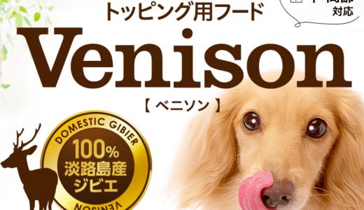 ベニソンドッグフード(Venison)の口コミ評判に『食いつきが良くなった』とアリ!定期便でお得に?
