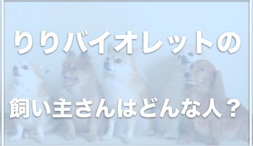 りりバイオレットの飼い主さんのお仕事は?犬種や名前をチェック!