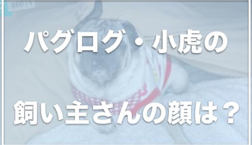 パグログ(小虎)の飼い主の顔や仕事は?岡山県に住んでいるの?
