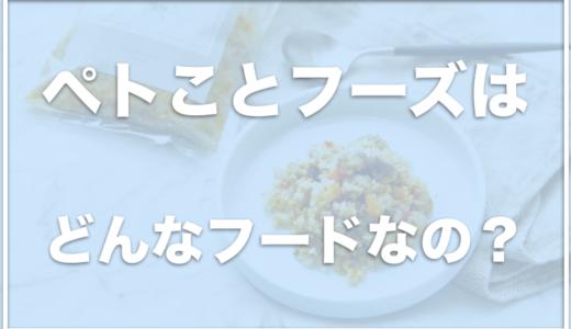 ペトことフーズ(petokoto foods)の口コミや評判は?お試しできるのか値段も調査!